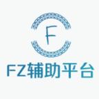 FZ輔助平臺