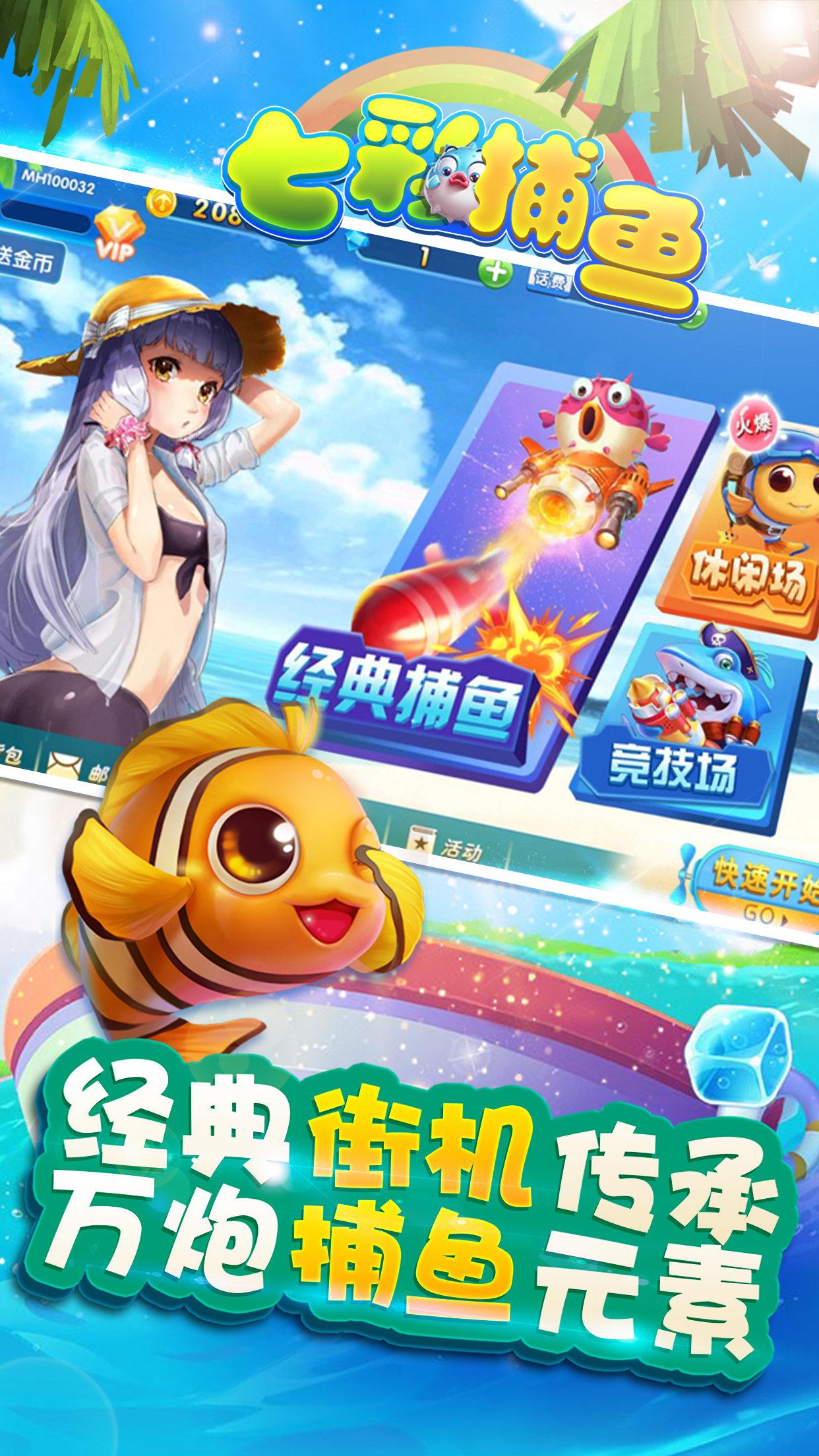 七彩捕鱼图5