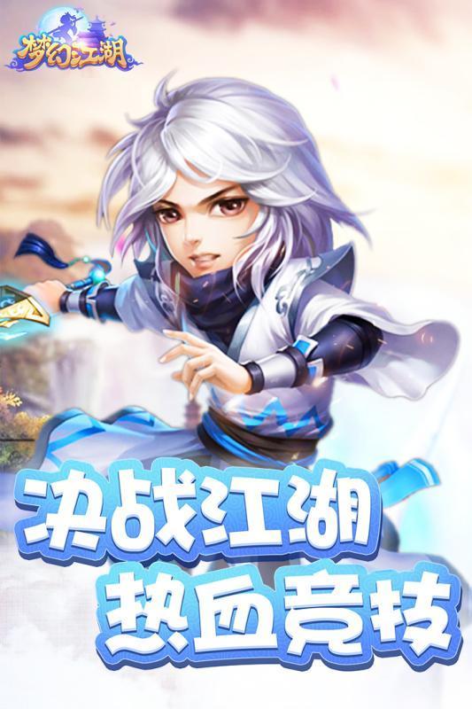 夢幻江湖圖3