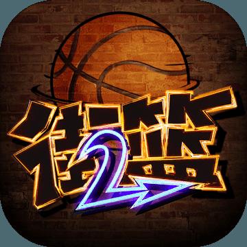 篮球竞技游戏大全