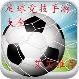 足球竞技类手游合集