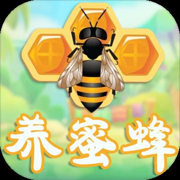 养蜜蜂手游最新版